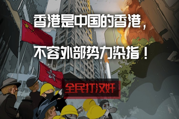 New Chinese Video Game Lets Players Attack Hong Kong Protestors